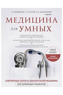 Медицина для умных. Современные аспекты доказательной медицины для думающих пациентов Артикул: 111077 Эксмо Абсалямов Р.И.; Баби