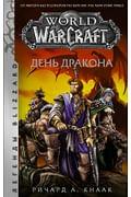 World of Warcraft. День дракона Артикул: 111311 АСТ Кнаак Ричард