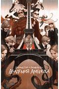 Академия Амбрелла Артикул: 81044 Эксмо Уэй Д.