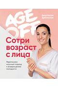 Age off. Сотри возраст с лица. Ревитоника: научный подход к возвращению молодости Артикул: 96494 Эксмо Анастасия Дубинская