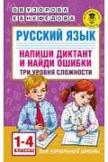 Русский язык. Напиши диктант и найди ошибки. Три уровня сложности. 1-4 классы Артикул: 91305 АСТ Узорова О.В.