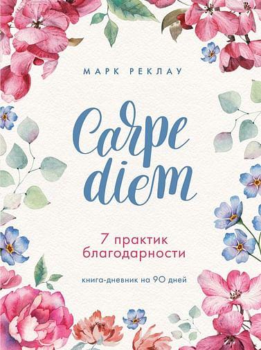 Carpe diem. 7 практик благодарности. Книга-дневник на 90 дней Артикул: 111507 Эксмо Реклау М.