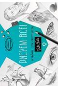 Рисуем всё! Альбом для скетчинга Артикул: 96790 АСТ .