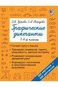 Графические диктанты Артикул: 91320 АСТ Узорова О.В.