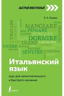 Итальянский язык: курс для самостоятельного и быстрого изучения Артикул: 111286 АСТ Рыжак Е.А.