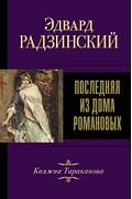 Последняя из Дома Романовых Артикул: 111323 АСТ Радзинский Э.С.