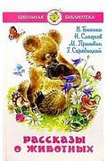 Рассказы о животных Артикул: 11034 Самовар Бианки,Сладков,Пришв