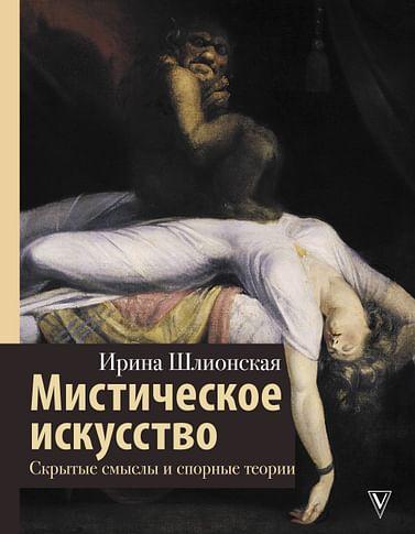 Мистическое искусство: скрытые смыслы и спорные теории Артикул: 91350 АСТ Шлионская И.А.