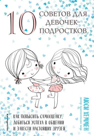 10 советов для девочек-подростков. Как повысить самооценку, добиться успеха в общении и завести наст Артикул: 111470 Эксмо Хеммен Л.