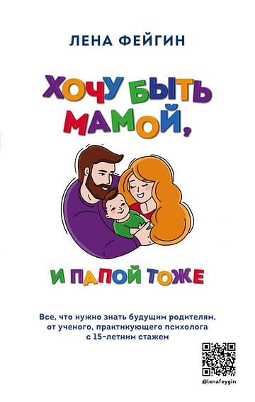 Хочу быть мамой, и папой тоже. Все, что нужно знать будущим родителям от ученого, практикующего псих Артикул: 111530 Эксмо Фейгин Л.Я.