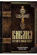 Библия.Ветхий и Новый завет Артикул: 111280 АСТ .