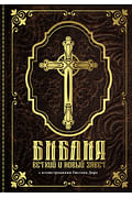 Библия.Ветхий и Новый завет Артикул: 111281 АСТ .