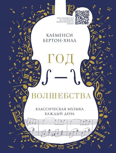 Год волшебства. Классическая музыка каждый день (новое издание) Артикул: 111522 Эксмо Бертон-Хилл К.