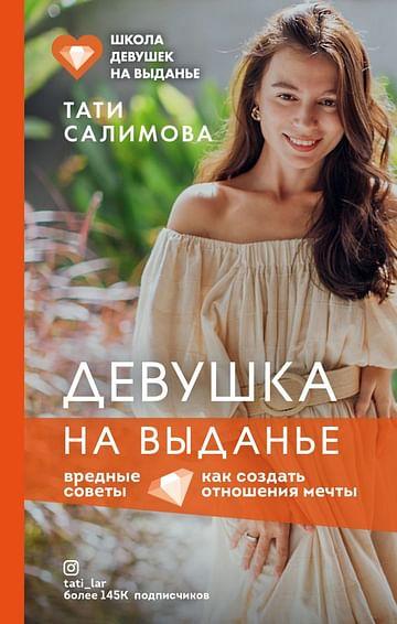 Девушка на выданье. Как создать отношения мечты. Вредные советы Артикул: 104913 Эксмо Салимова Т.Е.