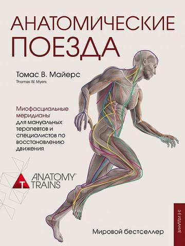 Анатомические поезда. 3-е издание Артикул: 52977 Эксмо Майерс Т.