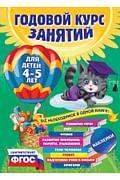Годовой курс занятий: для детей 4-5 лет (с наклейками) Артикул: 12418 Эксмо Лазарь Е., Мазаник Т
