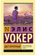 Цвет пурпурный Артикул: 95806 АСТ Уокер Э.