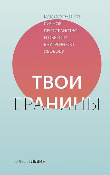Твои границы. Как сохранить личное пространство и обрести внутреннюю свободу Артикул: 108489 Эксмо Нэнси Левин