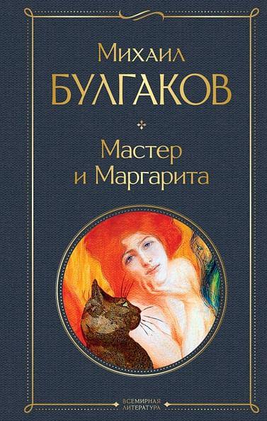 Мастер и Маргарита Артикул: 91732 Эксмо Булгаков М.А.