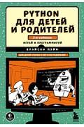 Python для детей и родителей. 2-е издание Артикул: 112406 Эксмо Пэйн Б.