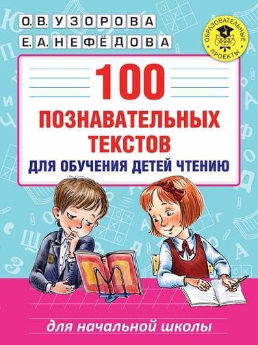 100 познавательных текстов для обучения детей чтению Артикул: 13443 АСТ Узорова О.В.