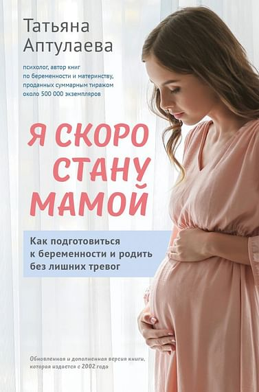 Я скоро стану мамой. Как подготовиться к беременности и родить без лишних тревог (обновленное издани Артикул: 112377 Эксмо Аптулаева Т.Г., Усти
