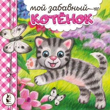 Мой забавный котёнок Артикул: 92912 АСТ Карпова Н.В.