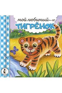 Мой любимый тигрёнок Артикул: 92913 АСТ Карпова Н.В.