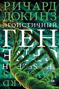 Эгоистичный ген Артикул: 8141 АСТ Докинз Р.