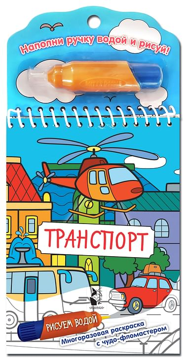 Транспорт Артикул: 92932 АСТ Левшина В.И.
