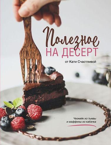 Полезное на десерт от Кати Счастливой Артикул: 111754 Эксмо Катерина Счастливая