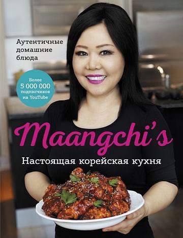 Настоящая корейская кухня. Аутентичные домашние блюда Артикул: 111774 Эксмо Maangchi