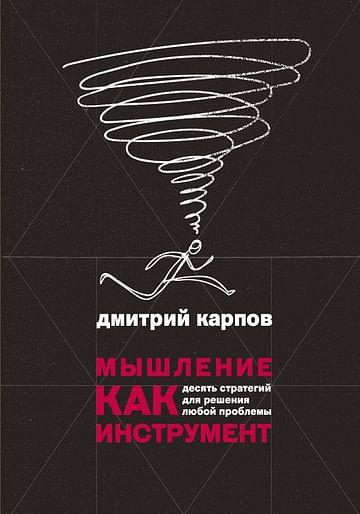 Мышление как инструмент. Десять стратегий для решения любой проблемы Артикул: 111866 Эксмо Дмитрий Карпов