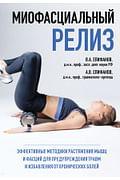 МИОФАСЦИАЛЬНЫЙ РЕЛИЗ. Эффективные методики растяжения мышц и фасций для предупреждения травм и избав Артикул: 112336 Эксмо Епифанов В.А., Епифа
