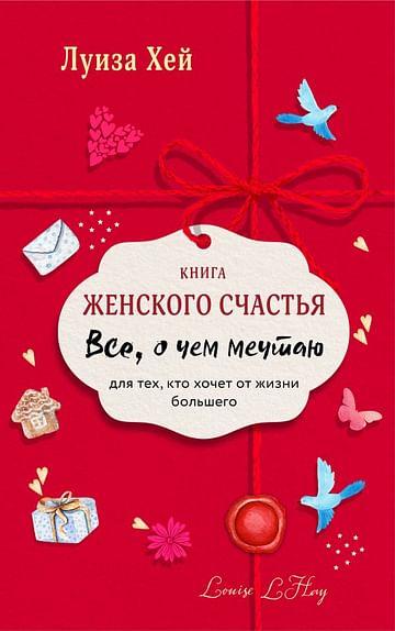 Книга женского счастья. Все о чем мечтаю.Lady in red Артикул: 112395 Эксмо Луиза Хей