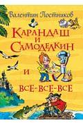 Постников В. Карандаш и Самоделкин Артикул: 10647 Росмэн Постников В.Ф.