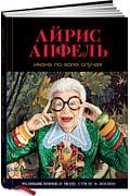 Икона по воле случая: Размышления о моде, стиле и жизни Артикул: 65851 Альпина Паблишер ООО Апфель А.