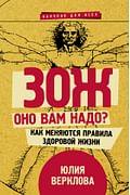 ЗОЖ: оно вам надо? Как меняются правила здоровой жизни Артикул: 93675 АСТ Верклова Ю.Д.