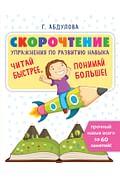 Скорочтение: упражнения по развитию навыка Артикул: 93686 АСТ Абдулова Г.