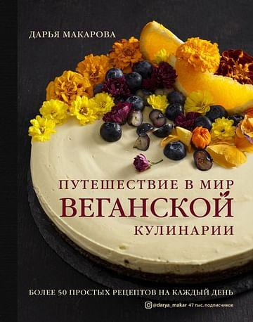 Путешествие в мир веганской кулинарии Артикул: 112329 Эксмо Дарья Макарова