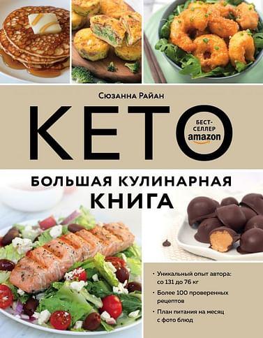 КЕТО. Большая кулинарная книга. Уникальный авторский опыт с 100 проверенными рецептами Артикул: 112394 Эксмо Сюзанна Райан