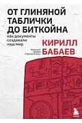 От глиняной таблички до биткойна: как документы создавали наш мир Артикул: 112403 Эксмо Бабаев К.В.