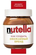 Nutella. Как создать обожаемый бренд Артикул: 51715 Эксмо Падовани Д.