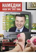 Намедни. Наша эра. 1991-2000 Артикул: 47921 АСТ Парфенов Л.Г.