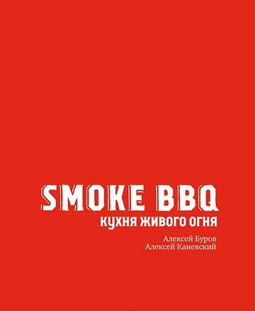 Smoke BBQ. Кухня живого огня Артикул: 111775 Эксмо Каневский А.Д., Буро