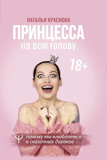 Принцесса на всю голову. Почему мы влюбляемся в сказочных дураков Артикул: 112173 АСТ Краснова Наталья