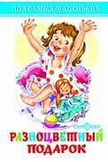 Разноцветный подарок Артикул: 48602 Самовар Сборник