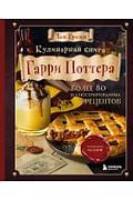 Кулинарная книга Гарри Поттера. Иллюстрированное неофициальное издание Артикул: 112582 Эксмо Том Гримм