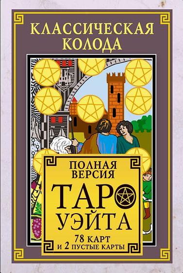 Классическая колода Таро Уэйта. Полная версия. 78 карт и 2 пустые карты Артикул: 111313 АСТ .