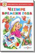 Четыре времени года. Сборник произведений для детей дошкольного возраста Артикул: 48603 Самовар Сборник